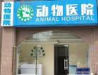 大邑保護傘寵物醫院/大邑優質寵物醫院