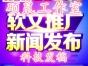 新闻发稿/新闻发布/新闻推广/网络新闻发新闻