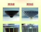 油烟机清洗维修空调洗衣机维修蓝山锦湾水岸豪门