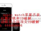 苹果6解ID锁要多少钱解iphone6开机密码
