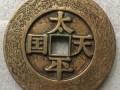 重庆九龙坡区古钱币玉器字画瓷器铜器奇石鉴定交易买卖评估