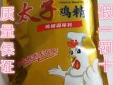太子鸡精 金包装450g 湖南俏味食品有限公司 厂家直销