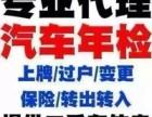办理北京汽车过户上牌 外迁提档 手续注意事项
