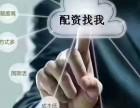 天津和平区股票配资公司电话多少?北辰区期货配资公司电话多少?