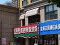 中街大悦城附近东远国际花园一室出租拎包入住交通便利随时免费
