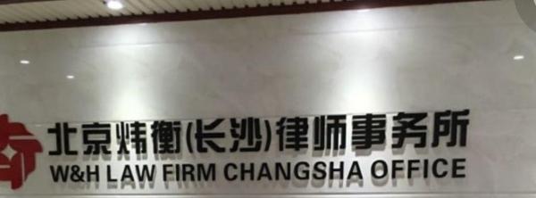 长沙专业的房产纠纷律师