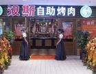 北京金汉斯烤肉自助加盟