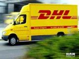 永清DHL国际快递DHL国际货运DHL取件电话