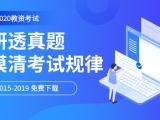广州教师资格证培训地址