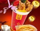 华客多快餐+炸鸡+汉堡 加盟