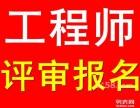 2016年安阳市助理工程师职称评定评审条件