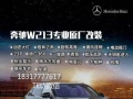 郑州17款奔驰E加装原厂电动尾门W213电动后备箱