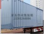 山东物流集装箱生产厂家全力打拼争夺市场
