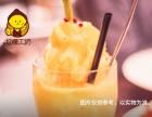 柠檬工坊奶茶加盟