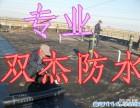 天津双杰承接防水防水补漏楼顶防水,阳台防水堵漏,卫生间