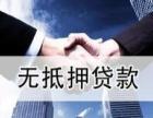 信用无抵押贷款咨询服务