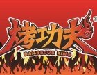 重庆烤功夫加盟 烤功夫加盟多少钱 烤功夫连锁加盟店