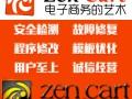 专业 Zen Cart 外贸网站建设及网站维护