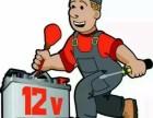 24小时汽车电瓶上门安装汽车搭电救援