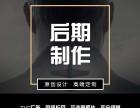 深圳设计策划影视广告动三维二维画演示包装后期制作