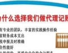 广瑞路街道附近代办工商注册变更注销;代理记账;保险