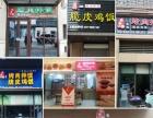 张秀梅张姐烤肉拌饭 全国万店连锁 店店火爆经营