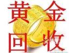 深圳黄金回收,宝安回收黄金,钻石,铂金,K金