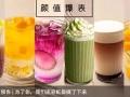 迷你奶茶加盟店10平方开启人生新篇章