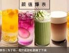 杭州奶茶加盟品牌 杭州奶茶加盟费用 杭州甘茶度奶茶店