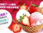 三亚冰淇淋加盟店 免费升级技术培训 年入60万