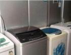 冰箱 洗衣机 液晶电视 出售