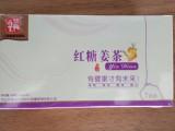 批发红糖姜茶暖宫暖胃不怕寒感冒茶清淡姜茶厂家直销红糖姜茶颗粒