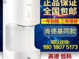 KFC卫生间干手器 干手机烘手器全自动感
