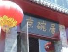 餐饮加盟店排行榜 京碗居加盟多少钱