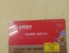 长期求购各种购物卡油卡电费卡手机充值卡蛋糕卡新华书店卡