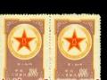 两张旧邮票 转让
