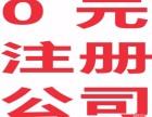 揭阳公司注册,商标注册,代理记账报税等一站式服务