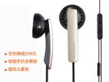 【正品】京东商城售价199元!浦记万能手机线控耳机 带防伪标