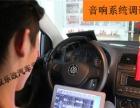 武汉乐改大众POLO汽车音响改装芬朗喇叭和处理器汽车音响