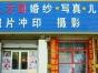 集体合影拍摄 宝宝照 全家福 夕阳红 淘宝拍照