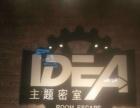 IDEA主题密室