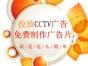 CCTV央视一套朝闻天下广告投放价格