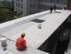 南通防水补漏,卫生间防水,解决屋顶漏水,内外墙渗水