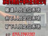 广西隧道综合管廊人员定位方案-腾高中泰