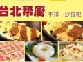 台北帮厨牛排 沙拉吧 加盟费多少钱 牛排自助西餐厅排行榜