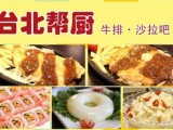 台北帮厨牛排 沙拉吧 加盟费多少钱 牛排自助西餐厅榜