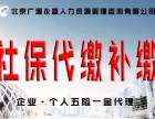 北京社保代交 孩子上学社保材料 离职社保续交