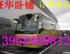 温州到娄底的卧铺汽车专线客车票价查询新时刻表15825669