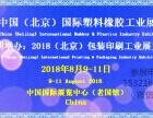 2018中国北京橡胶塑料工业展