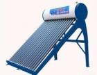 欢迎进入-辉煌太阳能(长春各中心)售后服务维修网站电话